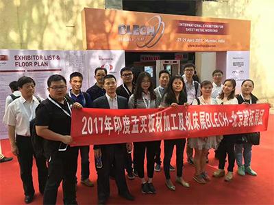 2017年印度国际金属板材加工展览会(BLECH INDIA 2017)