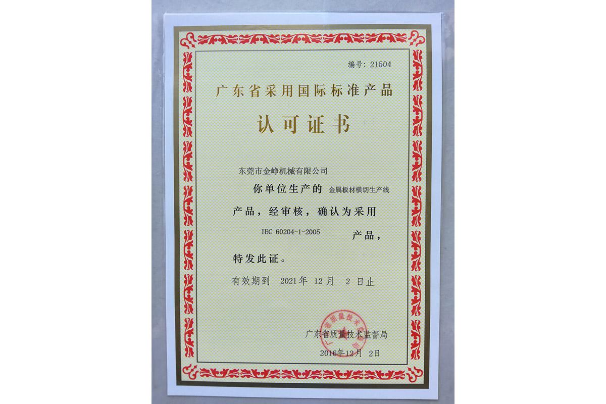 金属板材横切生产线认可证书