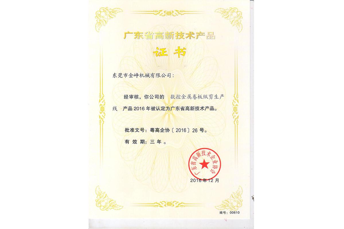 高新产品证书:数控金属卷板纵剪生产线