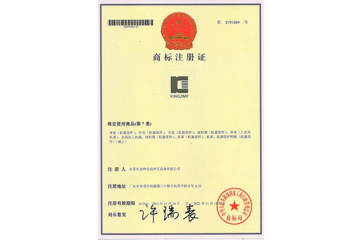 """""""KINGJIME""""商标注册证"""
