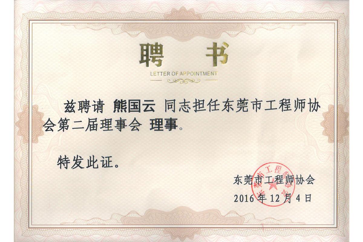 理事熊国云聘书