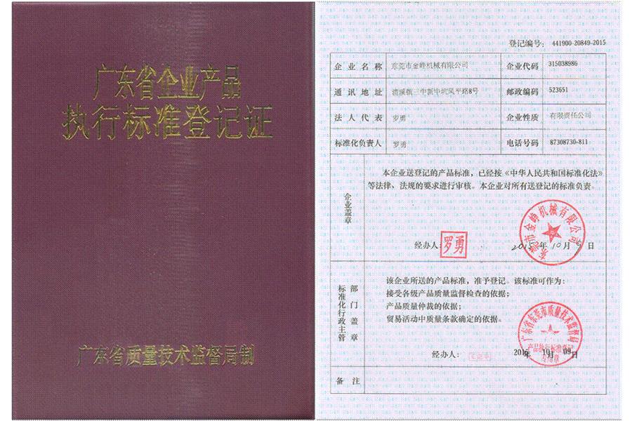 广东省企业产品执行标准登记证书