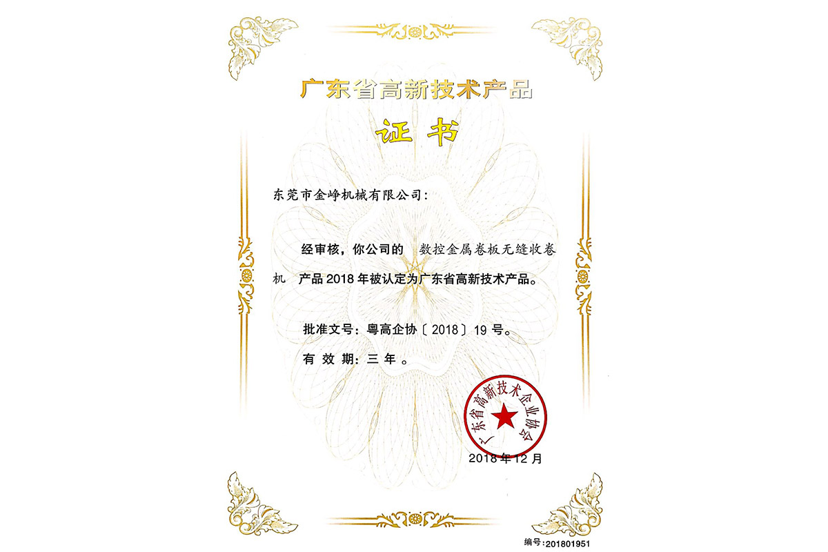 高新产品证书:数控金属卷板无缝收卷机
