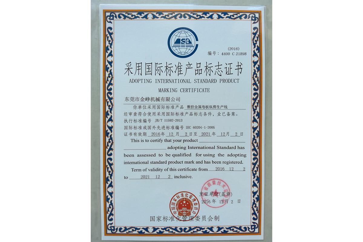 数控金属卷板纵剪生产线标志证书