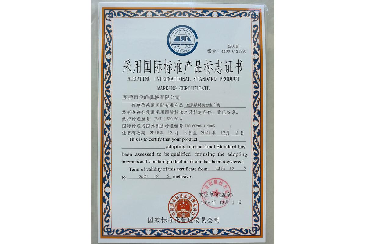 金属板材横切生产线标志证书