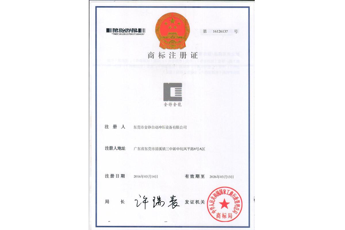 金铮金龙商标注册证书