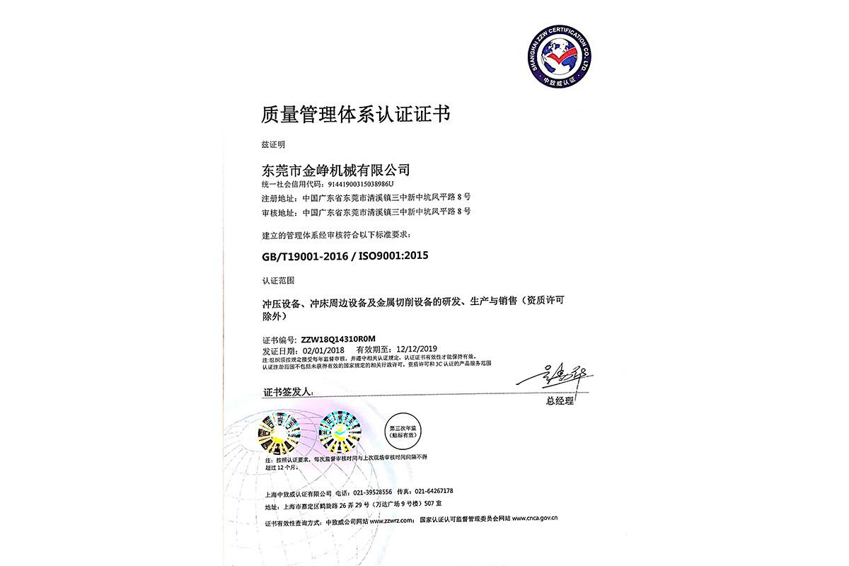 ISO9001:2015质量管理体系证书中文版