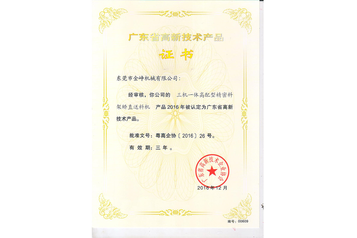 高新产品证书:三机一体高配型精密料架矫直送料机