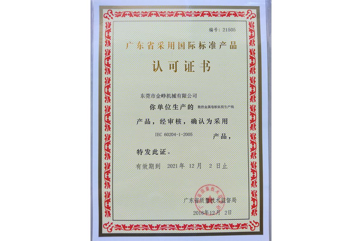 数控金属卷板纵剪生产线认可证书