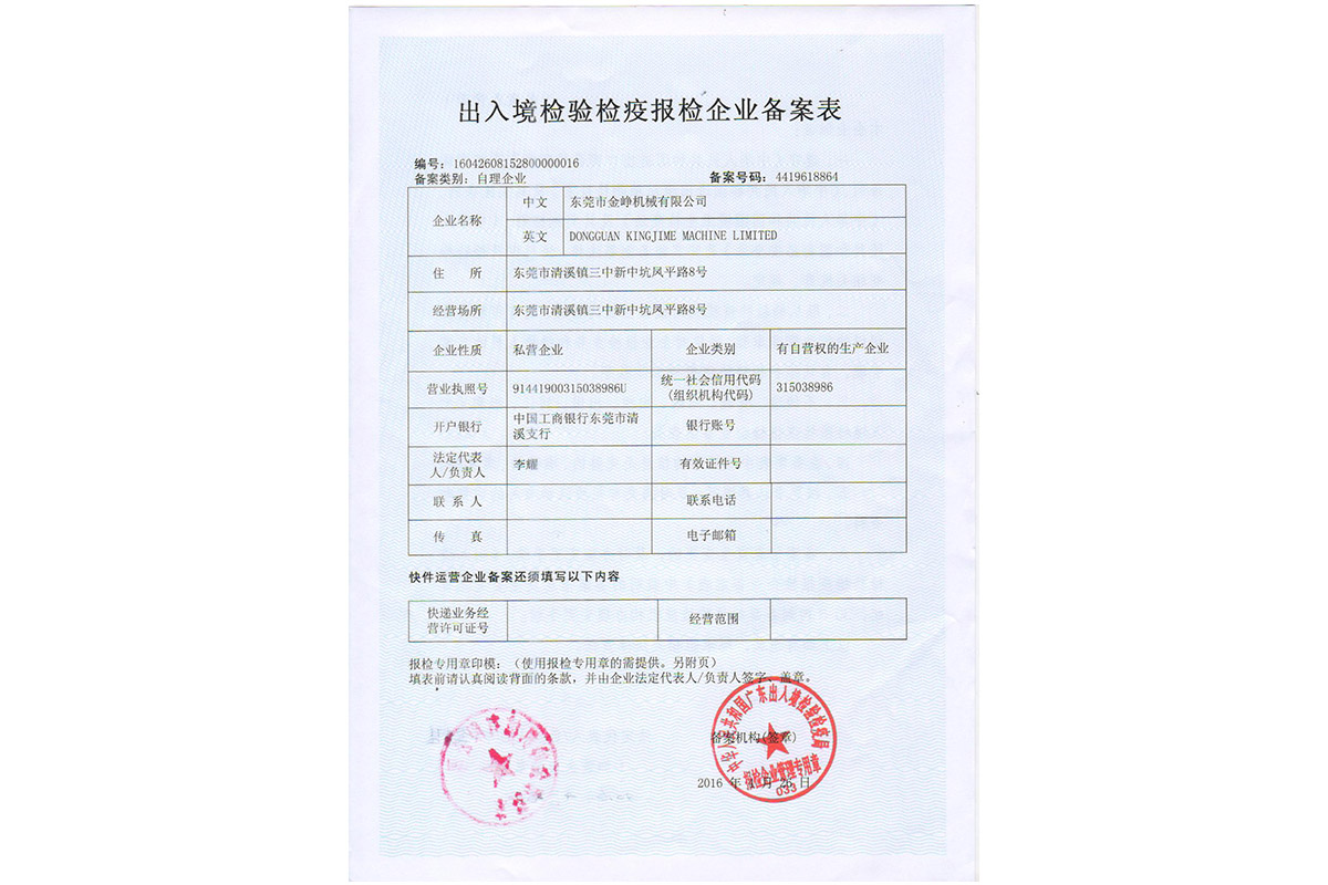 出入境检验检疫报检企业备案表