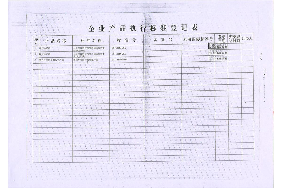 广东省企业产品执行标准登记表