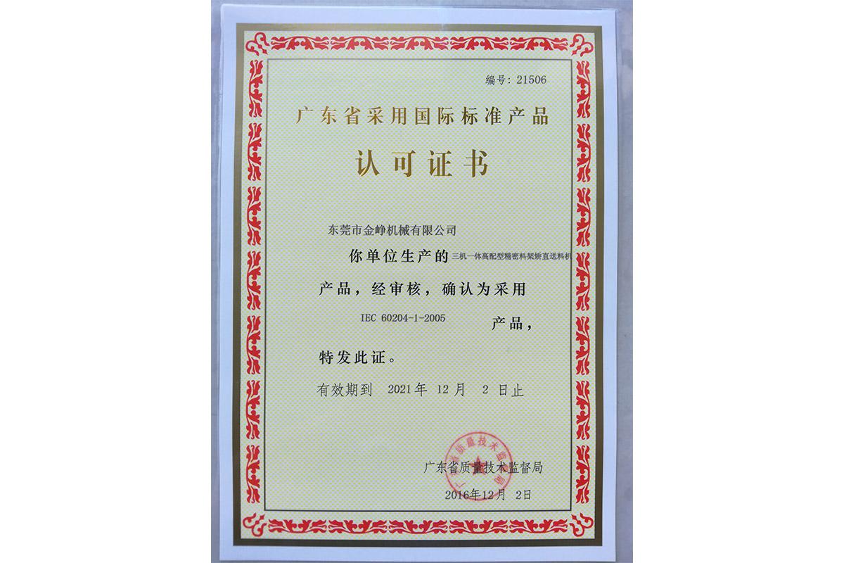三机一体高配型精密料架矫直送料机认可证书